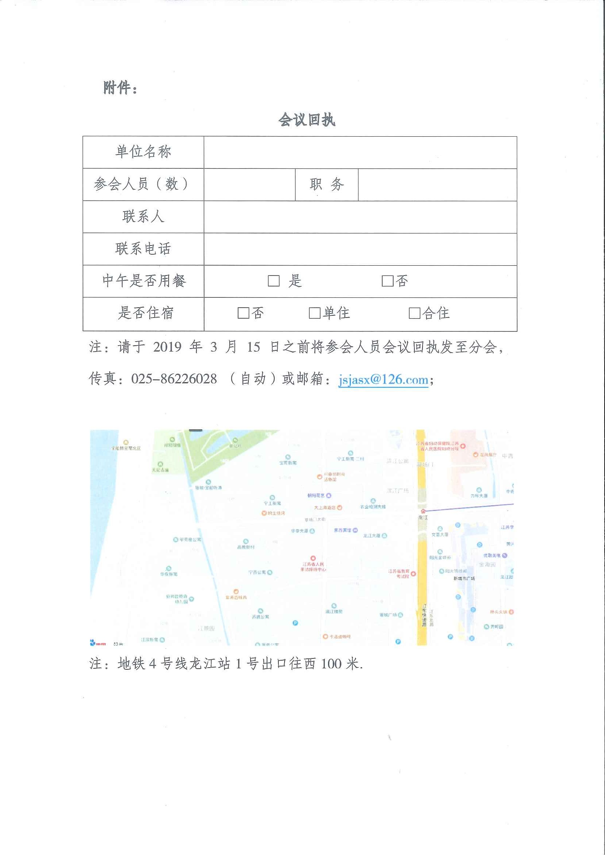 关于召开江苏省建筑行业协会建筑安全教育分会一届二次理事会会议的通知_页面_3.jpg